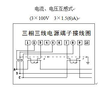 多功能电表接线图
