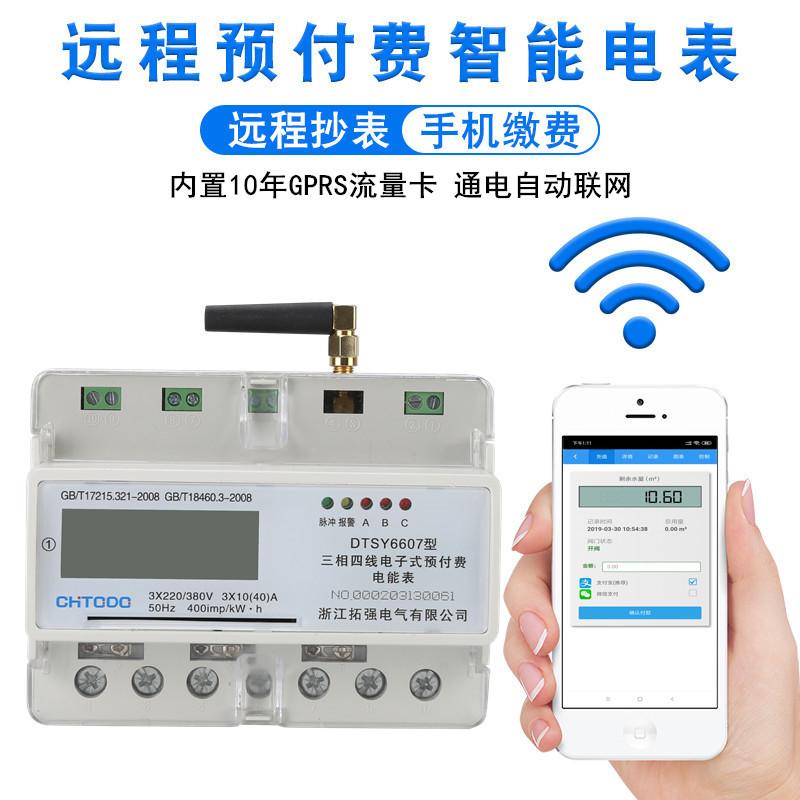 GPRS三相远程预付费电表
