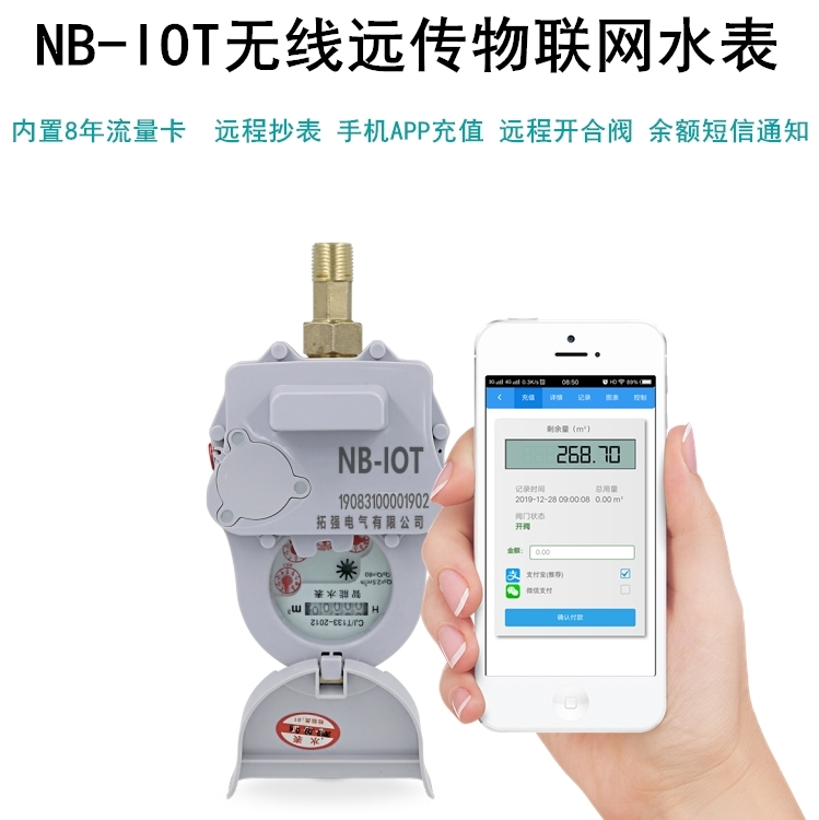 NB-iot无线远传物联网水表