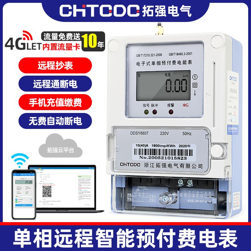 4G/GPRS智能电表(单相)