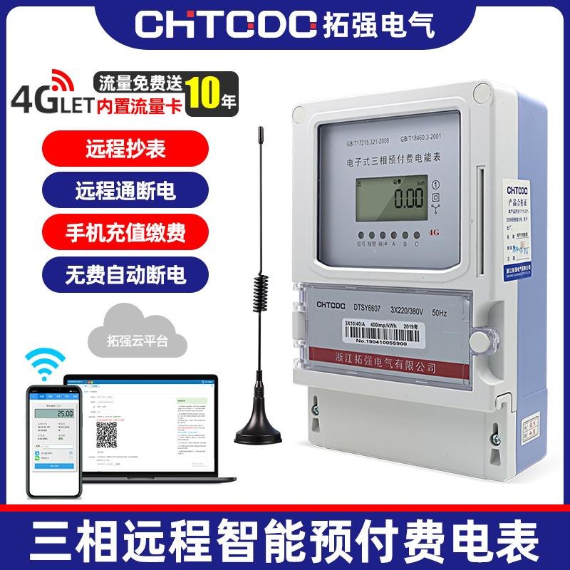 4G/GPRS智能电表(三相)